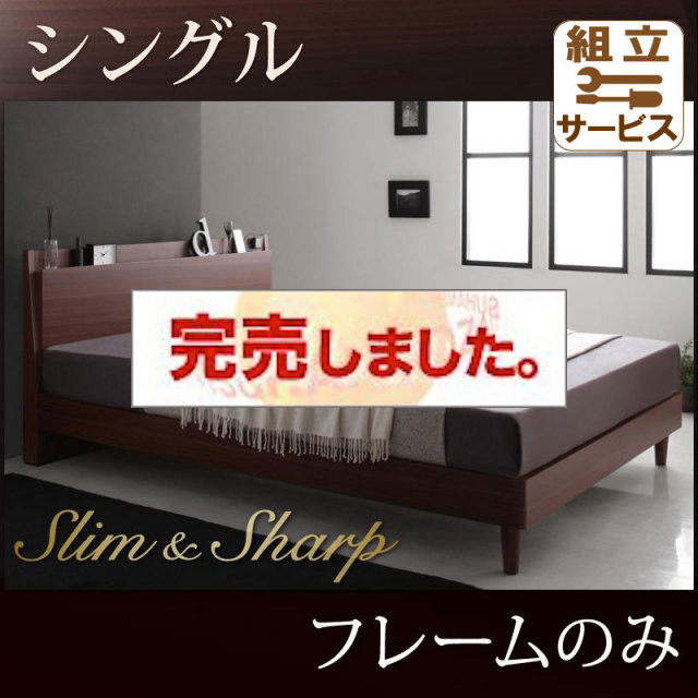 スリムデザインすのこベッド【slim&sharp】スリムアンドシャープ【フレームのみ】シングル