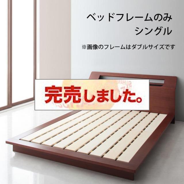高級ファミリーベッド【Yugusta】ユーガスタ【フレームのみ】シングル