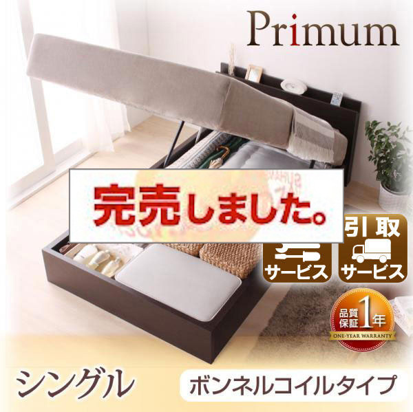 ガス圧式跳ね上げ収納ベッド【Primum】プリーム【ボンネルコイルタイプ】シングル