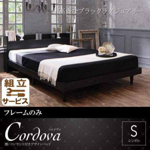 デザインベッド【Cordova】コルドヴァ【フレームのみ】シングル