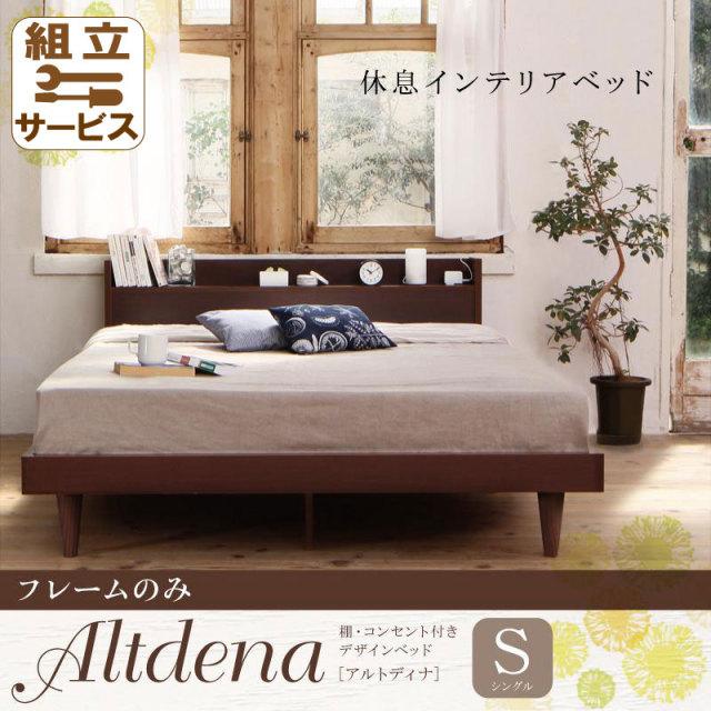 デザインベッド【Altdena】アルトディナ【フレームのみ】シングル
