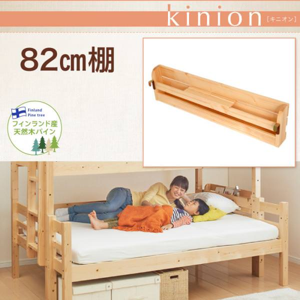 添い寝ができる二段ベッド【kinion】キニオン 82cm棚