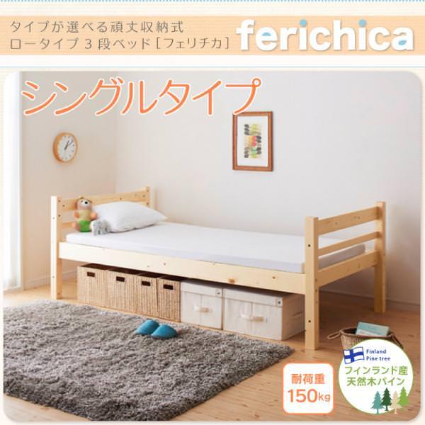 ロータイプ収納式3段ベッド【fericica】フェリチカ シングルタイプ