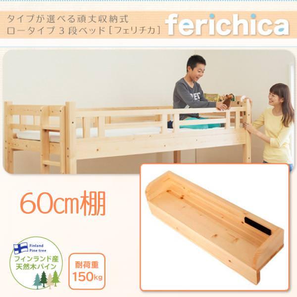 ロータイプ収納式3段ベッド【fericica】フェリチカ 60cm棚