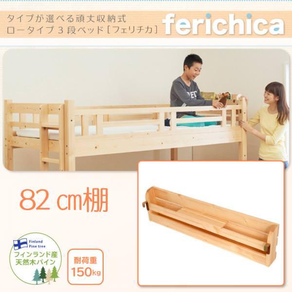 ロータイプ収納式3段ベッド【fericica】フェリチカ 82cm棚