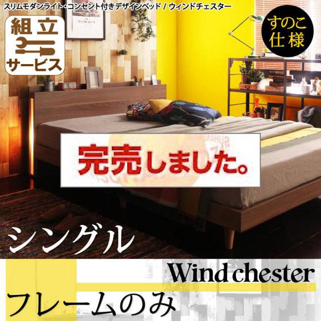 スリムライト付きすのこベッド【Wind Chester】ウィンドチェスター【フレームのみ】シングル
