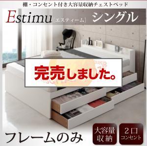 大容量収納チェストベッド【Estimu】エスティーム【フレームのみ】シングル