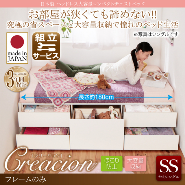 日本製ヘッドレス大容量コンパクトチェストベッド【Creacion】クリージョン【フレームのみ】セミシングル
