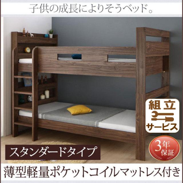 ずっと使える!2段ベッドにもなるワイドキングサイズベッド【Whentoss】ウェントス 薄型・軽量ポケットコイルマットレス付き