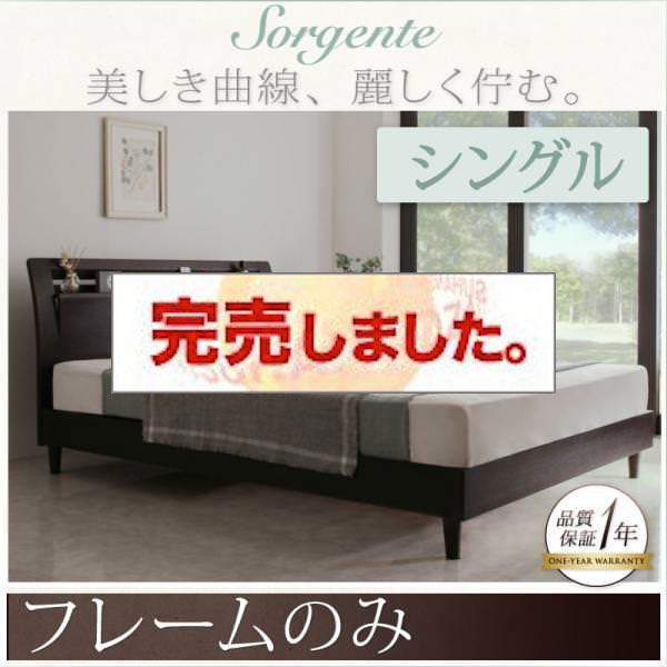 高級素材デザインレッグベッド【Sorgente】ソルジェンテ【フレームのみ】シングル