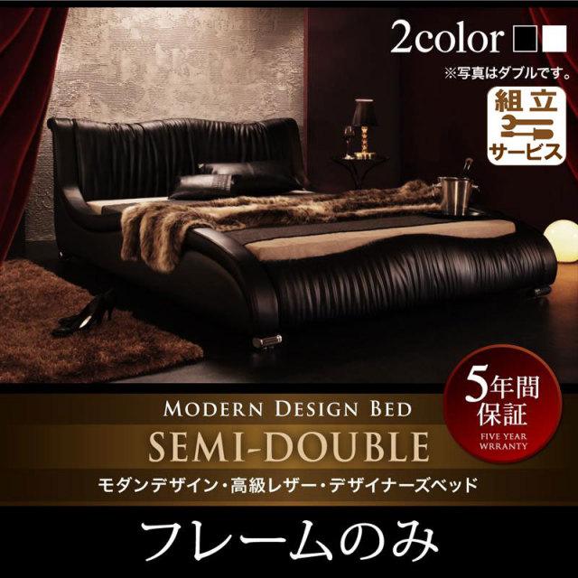 高級レザー・デザイナーズベッド【Formare】フォルマーレ【フレームのみ】セミダブル