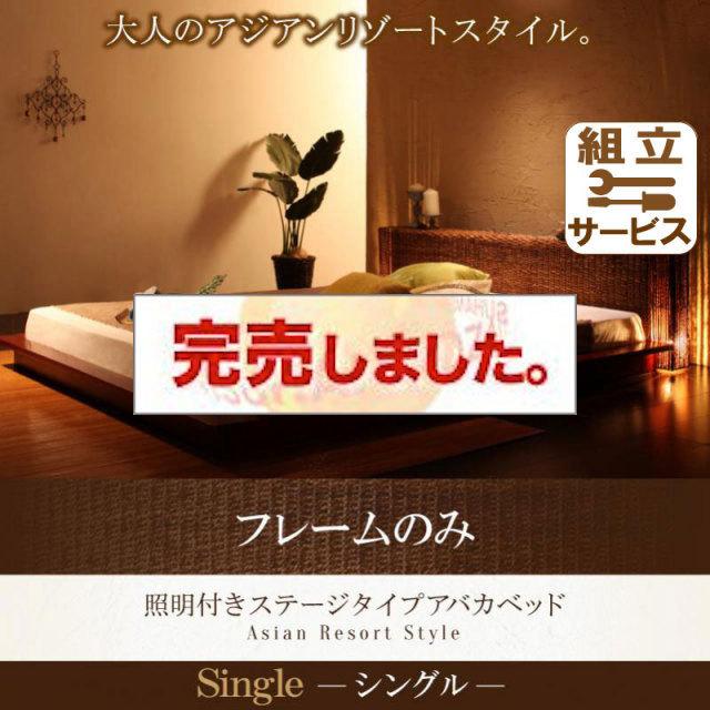 照明付きステージタイプアバカベッド【lena】レーナ【フレームのみ】シングル
