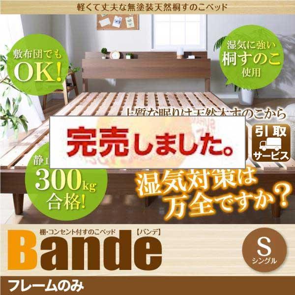 すのこベッド【Bande】バンデ【フレームのみ】シングル