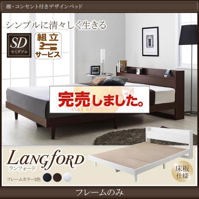 デザインベッド【Langford】ランフォード床板仕様【フレームのみ】セミダブル