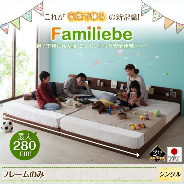 親子で寝られる連結式ファミリーベッド【Familiebe】ファミリーベ【フレームのみ】シングル