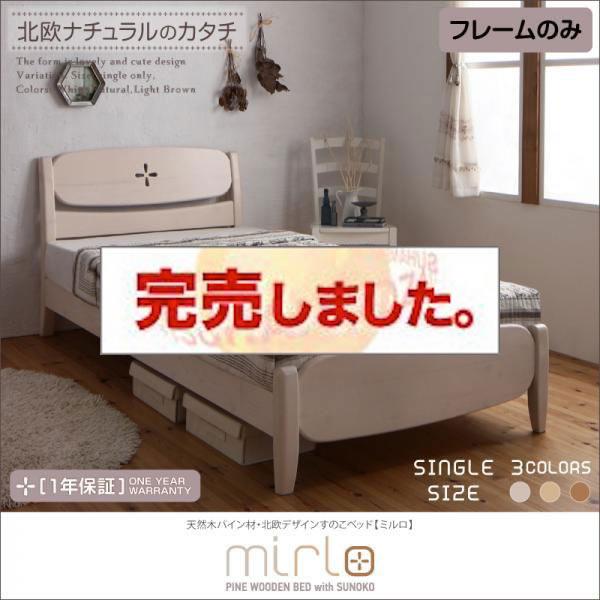 北欧デザインすのこベッド【mirlo】ミルロ【フレームのみ】シングル