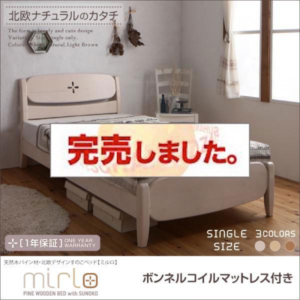 北欧デザインすのこベッド【mirlo】ミルロ【ボンネルコイルマットレス付き】シングル