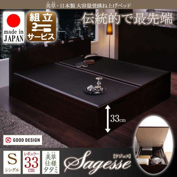 美草・日本製 大容量畳跳ね上げベッド【Sagesse】サジェス レギュラー・シングル