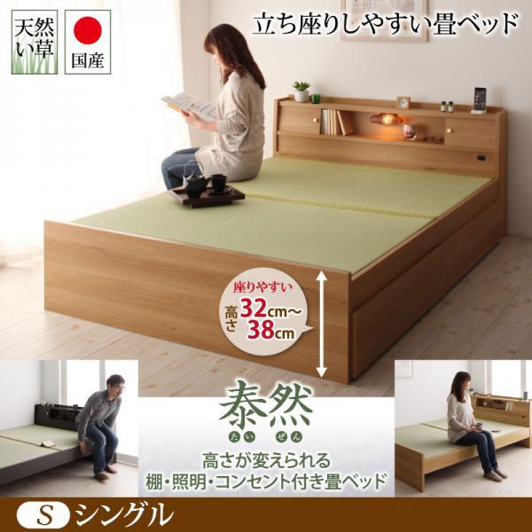 高さが変えられる!畳ベッド【泰然】たいぜん【フレームのみ】シングル