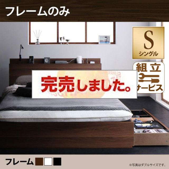 収納付きベッド【Reallt】リアルト【フレームのみ】シングル