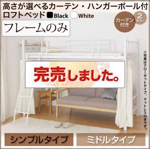 高さが選べるロフトベッド【Altura】アルトゥラ【フレームのみ】シンプルタイプ ミドル