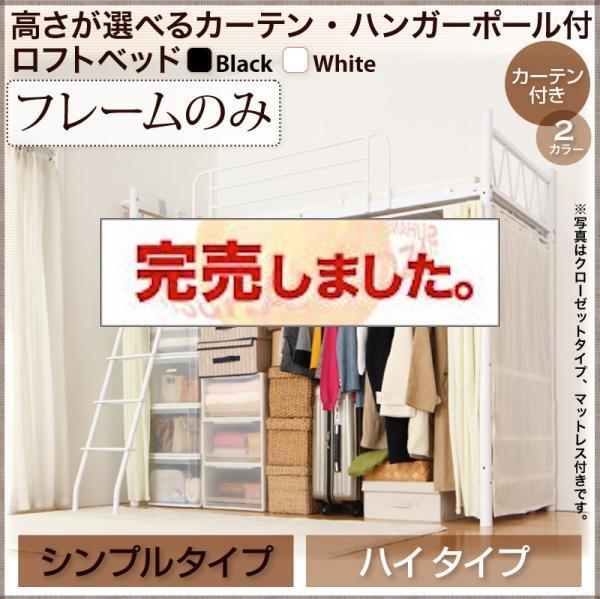 高さが選べるロフトベッド【Altura】アルトゥラ【フレームのみ】シンプルタイプ ハイ