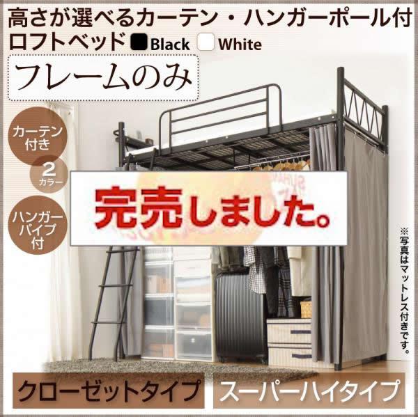 高さが選べるロフトベッド【Altura】アルトゥラ【フレームのみ】クローゼットタイプ スーパーハイ