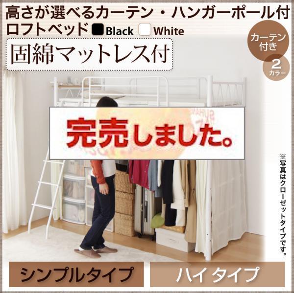 高さが選べるロフトベッド【Altura】アルトゥラ【固綿マットレス付き】シンプルタイプ ハイ