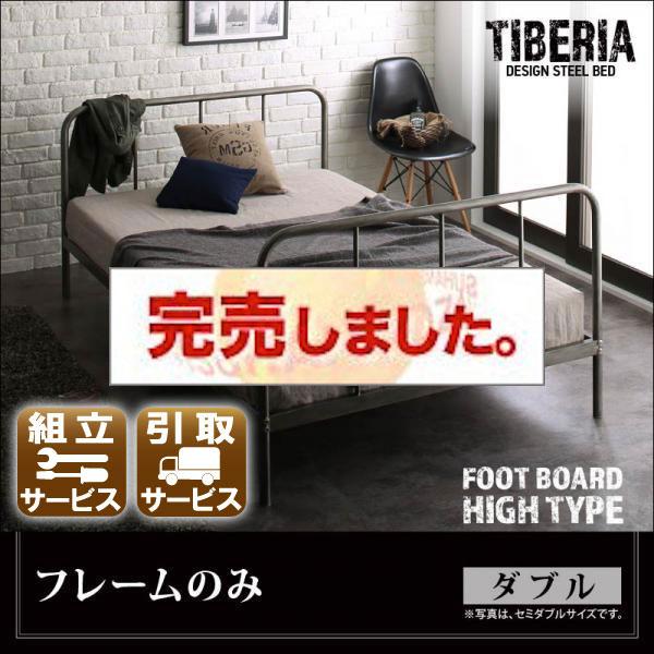 デザインパイプベッド【Tiberia】ティベリア【フレームのみ】ダブル フッドハイタイプ