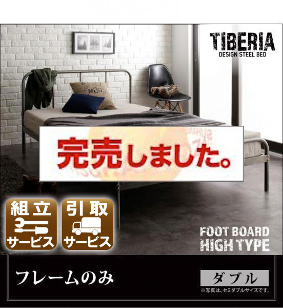 デザインパイプベッド【Tiberia】ティベリア 【フレームのみ】ダブル フッドロータイプ