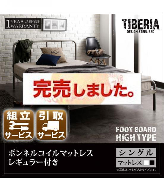 デザインパイプベッド【Tiberia】ティベリア 【ボンネルマットレス:レギュラー付】シングル フッドロータイプ