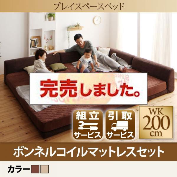 寝られる!遊べる!プレイスペースベッド【PLAYS】プレイズ【ボンネルコイルマットレスセット】200cm