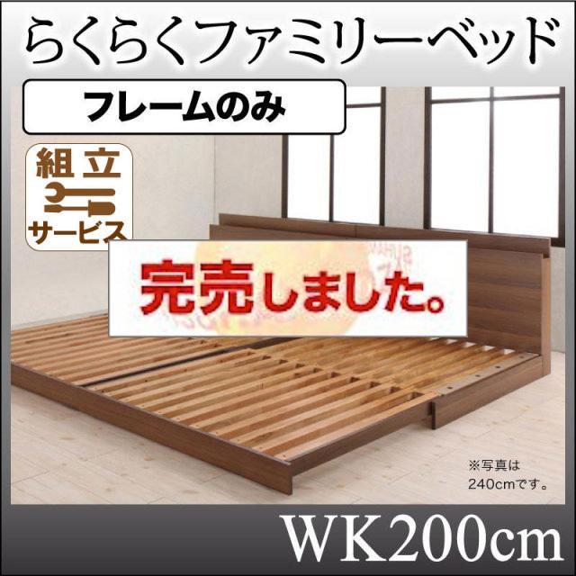 ファミリーベッド【Preasure-F】プレジャー・エフ【フレームのみ】WK200cm