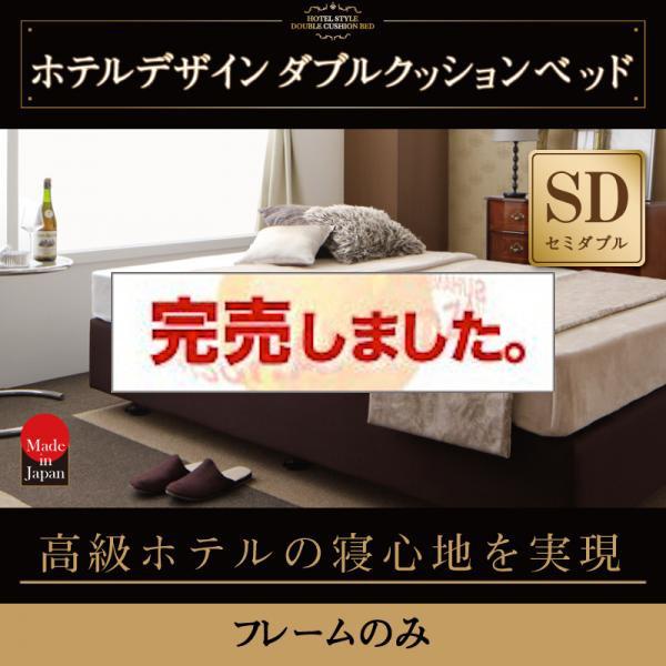 高級ホテルの寝心地 デザインダブルクッションベッド【フレームのみ】 セミダブル