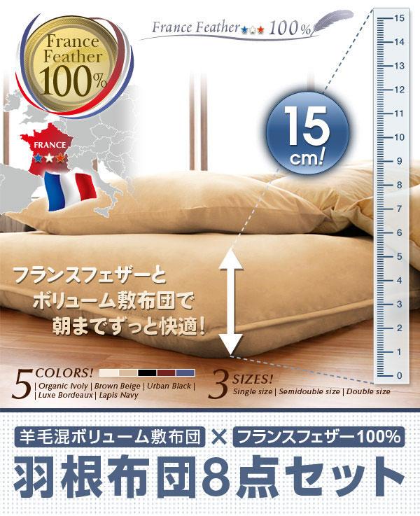 フランス産フェザー 羽根布団8点セット 羊毛混ボリューム敷布団