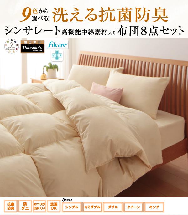 9色から選べる!洗える抗菌防臭 シンサレート高機能中綿素材入り布団 8点セット 和タイプ シングル