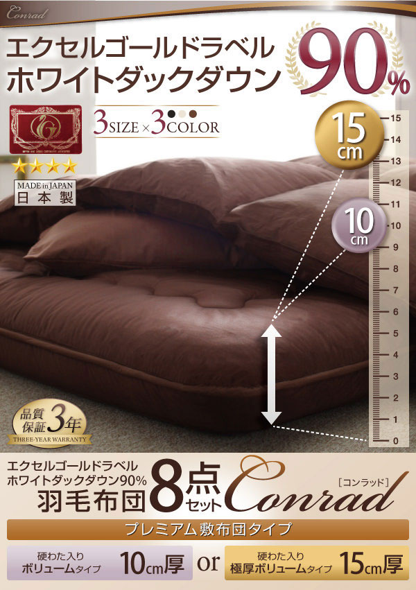 ホワイトダックダウン90%羽毛布団8点セット 【Conrad】コンラッド ボリュームタイプ