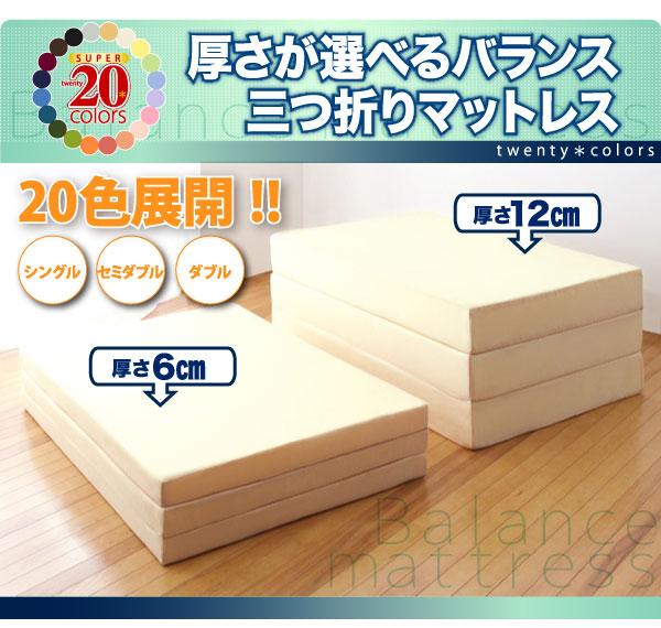 新20色 厚さが選べるバランス三つ折りマットレス