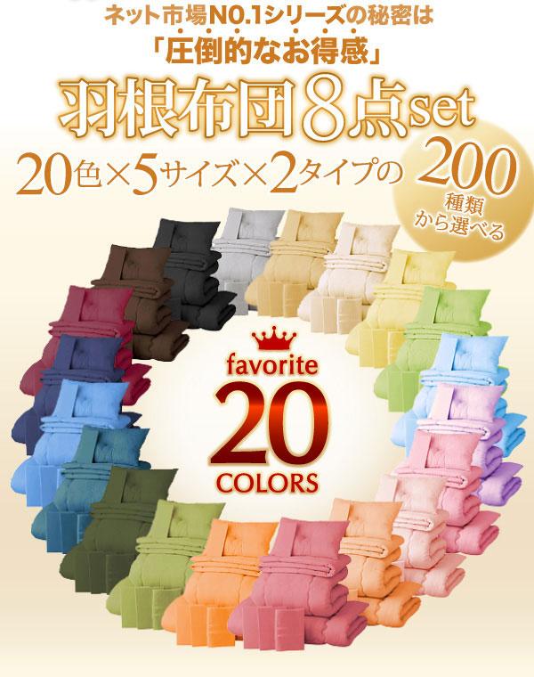 新20色羽根布団8点セット(ベッドタイプ&和タイプ)
