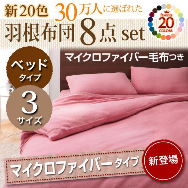 新20色羽根布団8点セット【マイクロファイバータイプ】ベッドタイプ