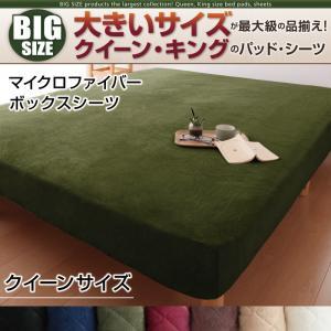 大きいサイズのパッド・シーツ シリーズ マイクロファイバー ボックスシーツ クイーン