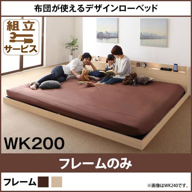 連結式ファミリーベッド【Ayliy】 アイリー ベッドフレームのみ ワイドK200 レギュラー
