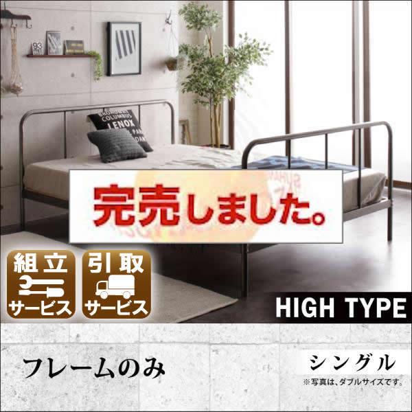 レトロ風デザインスチールすのこベッド【Dualto】デュアルト フットハイ ベッドフレームのみ シングル