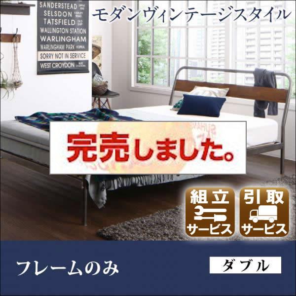 レトロ風 スチールすのこベッド【Diperess】ディペレス ベッドフレームのみ ダブル