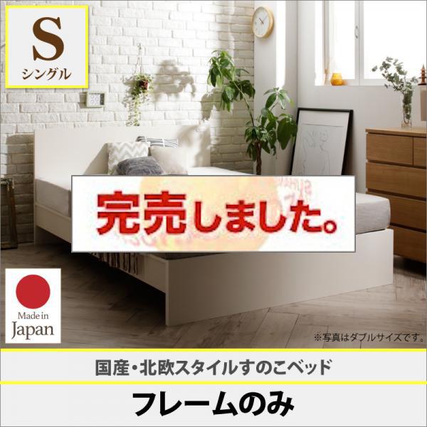 国産すのこベッド【Topeka】トピカ ベッドフレームのみ シングル