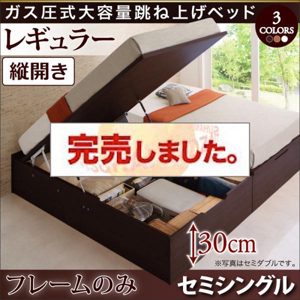 ヘッドレス ガス圧式跳ね上げベッド【ORMAR】オルマー ベッドフレームのみ 縦開き セミシングル レギュラー