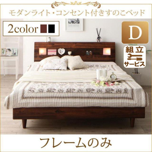 すのこベッド【Mariabella】マリアベーラ【ベッドフレームのみ】ダブル
