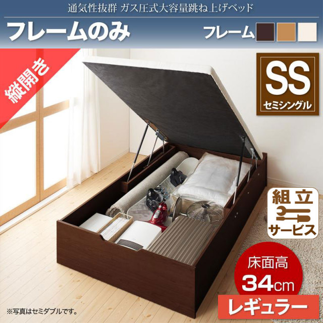 通気性抜群 ガス圧式跳ね上げベッド【No-Mos】 ノーモス ベッドフレームのみ 縦開き セミシングル レギュラー