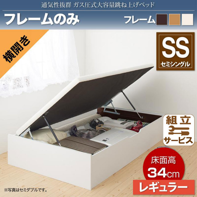 通気性抜群 ガス圧式跳ね上げベッド【No-Mos】 ノーモス ベッドフレームのみ 横開き セミシングル レギュラー