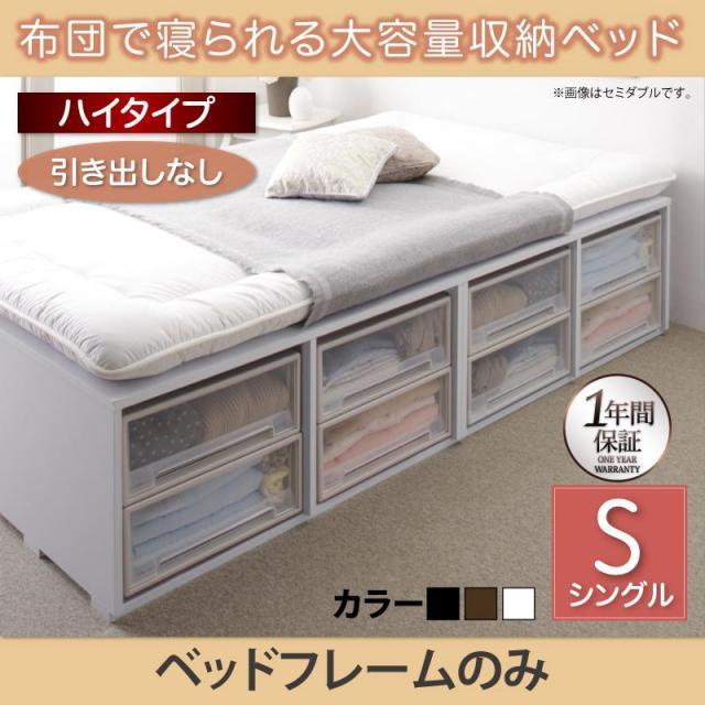 布団で寝られる大容量チェストベッド【Semper】 センペール ベッドフレームのみ 引き出しなし シングル